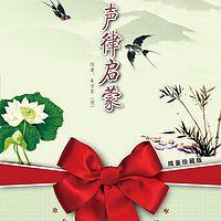 【樊华阿姨讲故事】声律启蒙