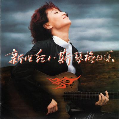 【斯琴格日乐】专辑《新世纪》