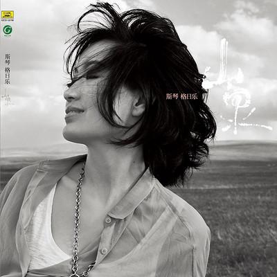 【斯琴格日乐】专辑《山泉》