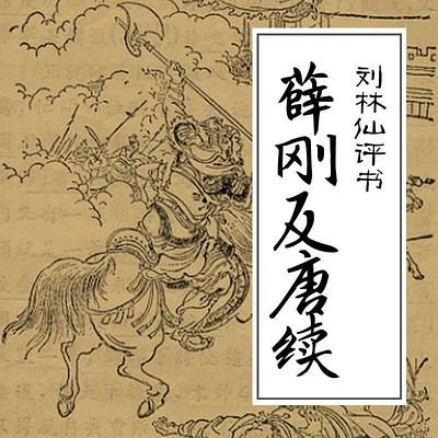 刘林仙评书:薛刚反唐续
