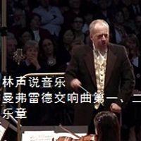 林声说音乐--曼弗雷德交响曲第一、二乐章