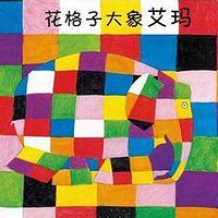 花格子大象艾玛系列