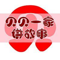 贝贝一家讲故事 第二季(101-200集)
