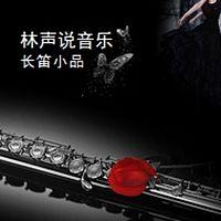 林声说音乐--长笛小品