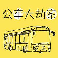 公车大劫案