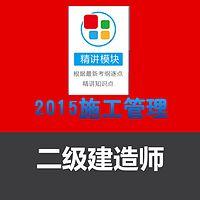 2015施工管理精讲班 [更新中]
