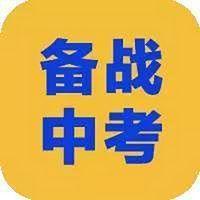 甘露书院2017初四备战中考公益群讲座
