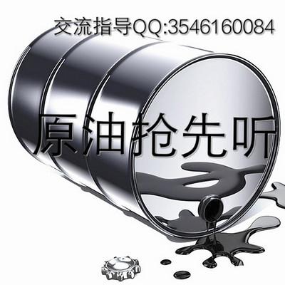 【原油抢先听】