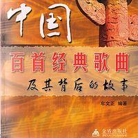 中国百首经典歌曲背后的故事
