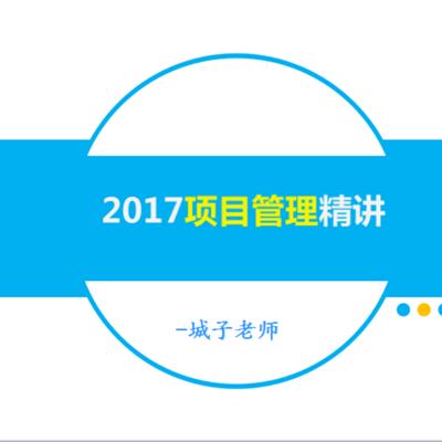 2017年二级建造师项目管理最新教材精讲音频