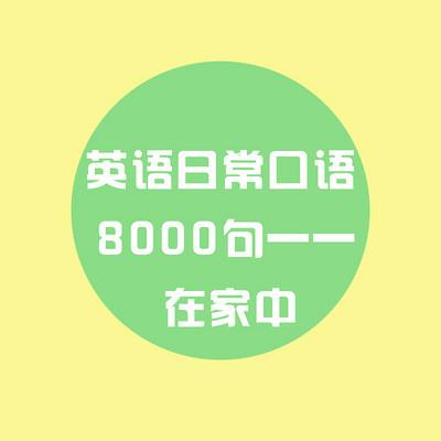 英语日常口语8000句—在家中