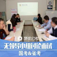 公务员甲级无领导小组讨论面试真题及解析网络公开课-聚优公考