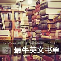 最牛英文书单.