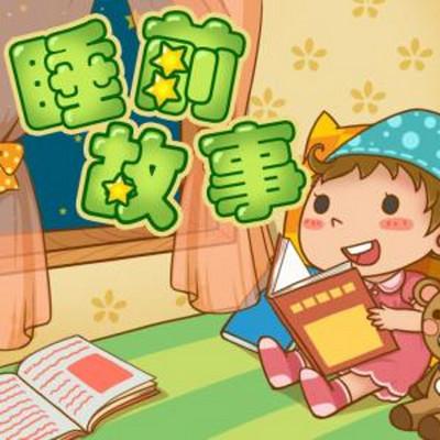 """睡前故事(2—6岁)(感谢""""我的最爱齐乐""""的打赏,朱啦会继续努力哒!)"""