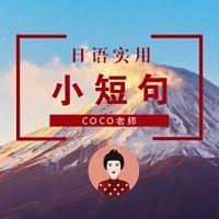 日语入门:实用日语小短句#coco老师#