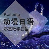 日语零基础:学日语 看动漫#老司机Kosumo#