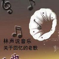 林声说音乐--关于回忆的老歌