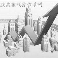 股票短线操作系列--短线炒股技巧