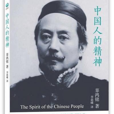 曼玲读书之中国人的精神