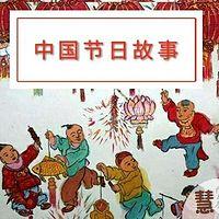 中国节日故事(标准播读版 节气与传统节日)
