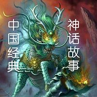 天儿爸讲《中国经典神话故事》
