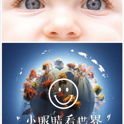 小眼睛看世界