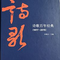 诗歌百年经典(1917-2015)