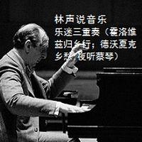 林声说音乐--乐迷三重奏(霍洛维兹归乡行;经典一刻-德沃夏克乡愁;乐迷闲话-夜听蔡琴)