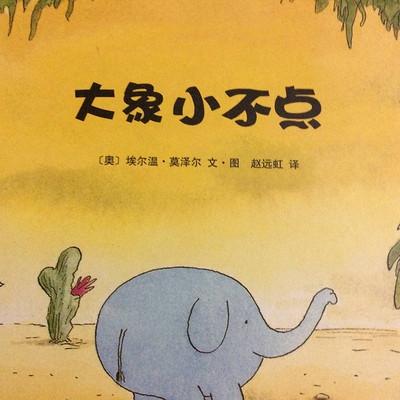 大象小不点
