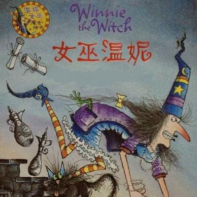 温妮女巫魔法绘本