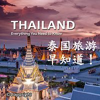 泰国游早知道!