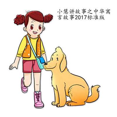 小慧讲故事之中华寓言故事2017标准版,表里篇