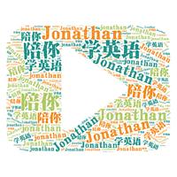 Jonathan陪你学英语