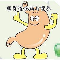 肠胃道疾病与营养治疗