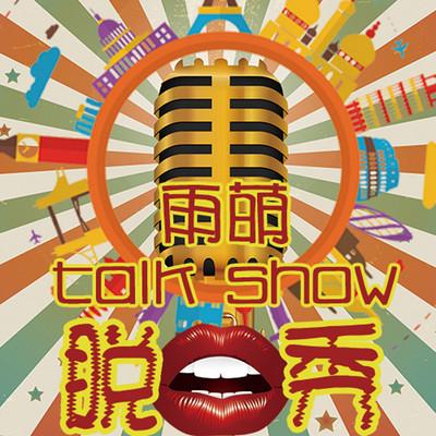 雨萌Talk Show