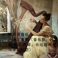 林声说音乐--乐迷三重奏(音乐剧;乐器博览-竖琴;乐坛趣闻-马泽尔制怒)