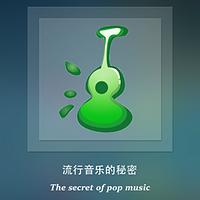 流行音乐的秘密