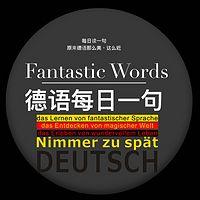 番西•德语每日一句•Fantastic Words