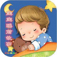 学一会儿宝宝睡前故事