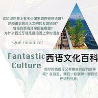 番西•西语文化百科•Fantastic Culture