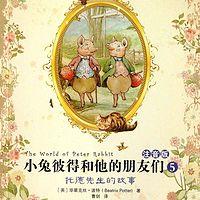 【宝贝开讲】《小兔彼得和他的朋友们5》