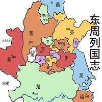 大白话说历史书之春秋战国东周列国志【全集】