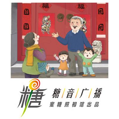 《中国年》全集