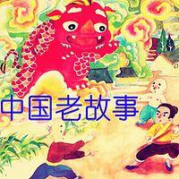 魔女故事屋讲《中国老故事》