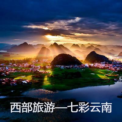 西部旅游-七彩云南