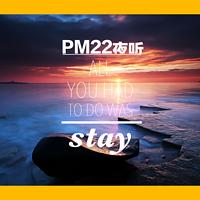 PM22夜听