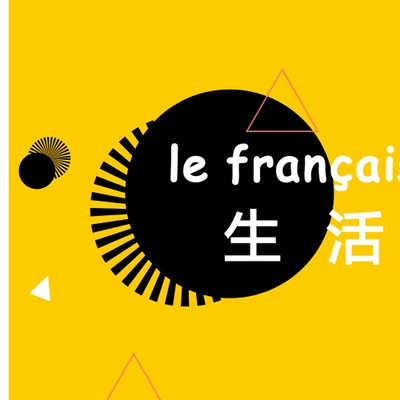 法语入门-生活法语