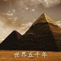 【晓丹的城市日记の世界五千年】