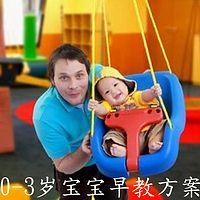 0到3岁宝宝早教方案