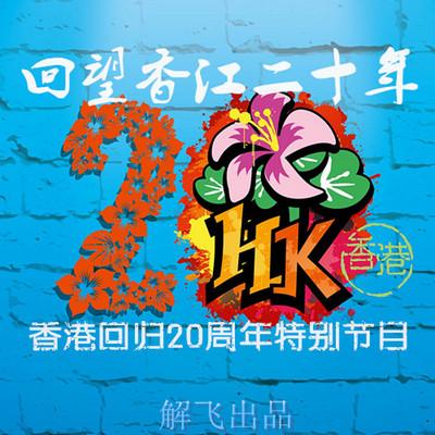 回望香江二十年